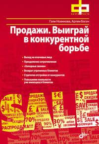Купить книгу Продажи. Выиграй в конкурентной борьбе, автора Гали Новиковой