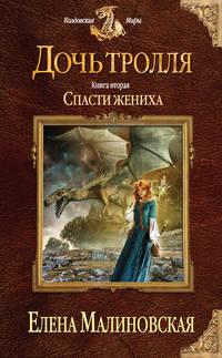 Купить книгу Спасти жениха, автора Елены Малиновской