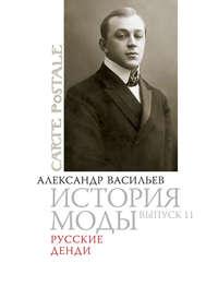 Купить книгу Русские денди, автора Александра Васильева