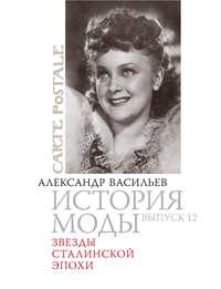 Купить книгу Звезды сталинской эпохи, автора Александра Васильева