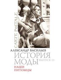 Купить книгу Наши питомцы, автора Александра Васильева