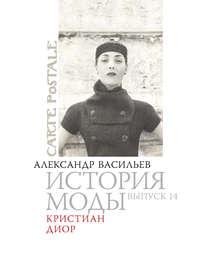 Купить книгу Кристиан Диор, автора Александра Васильева