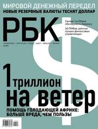 Купить книгу РБК 03-2013, автора