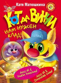 Купить книгу Кот да Винчи. Нам нужен клад! (сборник), автора Кати Матюшкиной