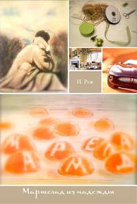 Книга Мармелад из надежды - Автор Н. Раж