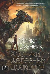 Купить книгу Хроники железных драконов (сборник), автора Майкла Суэнвика