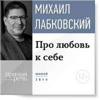 Купить книгу Про любовь к себе, автора Михаила Лабковского