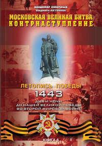 Купить книгу Московская великая битва – контрнаступление, автора Владимира Побочного