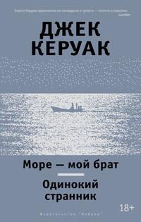 Купить книгу Море – мой брат. Одинокий странник (сборник), автора Джека Керуака