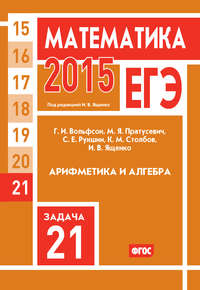 ЕГЭ 2015. Математика. Задача 21. Арифметика и алгебра