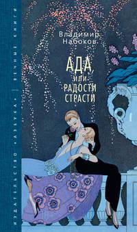 Купить книгу Ада, или Радости страсти, автора Владимира Набокова