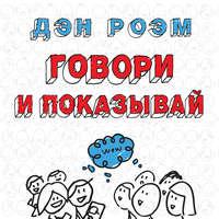 Купить книгу Говори и показывай, автора Дэна Роэма