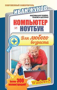 Купить книгу Компьютер и ноутбук для любого возраста, автора Ивана Жукова
