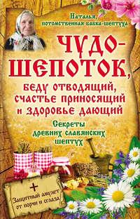 Чудо-шепоток, беду отводящий, счастье приносящий и здоровье дающий. Секреты древних славянских шептух