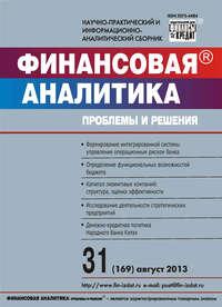 Купить книгу Финансовая аналитика: проблемы и решения № 31 (169) 2013, автора