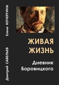 Книга Живая жизнь. Дневник Боровицкого - Автор Елена Кочергина