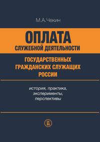 Оплата служебной деятельности государственных гражданских служащих России: история, практика, эксперименты, перспективы