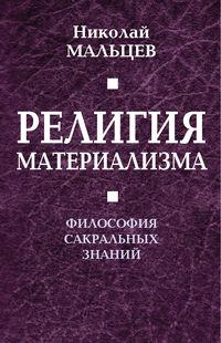 Купить книгу Религия материализма. Философия сакральных знаний, автора Николая Мальцева