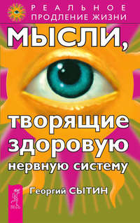 Купить книгу Мысли, творящие здоровую нервную систему, автора Георгия Сытина