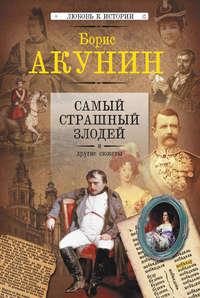 Купить книгу Самый страшный злодей и другие сюжеты, автора Бориса Акунина