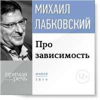 Купить книгу Про зависимость, автора Михаила Лабковского