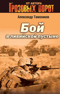Купить книгу Бой в Ливийской пустыне, автора Александра Тамоникова