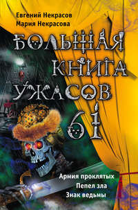Купить книгу Большая книга ужасов – 61 (сборник), автора Евгения Некрасова