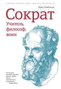 Книга Сократ: учитель, философ, воин - Автор Борис Стадничук