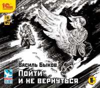 Купить книгу Пойти и не вернуться, автора Василя Быкова