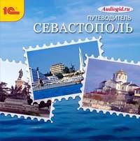 Севастополь. Аудиогид