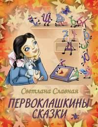 Книга Первоклашкины сказки - Автор Светлана Славная