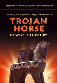 Купить книгу Trojan Horse of Western History, автора