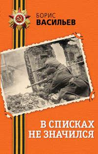 Книга В списках не значился - Автор Борис Васильев