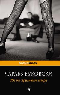 Купить книгу Юг без признаков севера (сборник), автора Чарльза Буковски