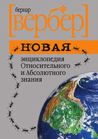 Книга Новая энциклопедия Относительного и Абсолютного знания