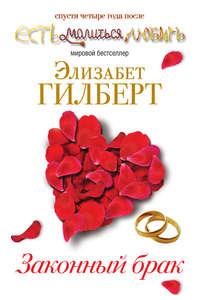 Купить книгу Законный брак, автора Элизабет Гилберт