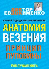 Купить книгу Анатомия везения. Принцип пуповины, автора Павла Евдокименко
