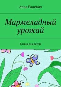Книга Мармеладный урожай. Стихи для детей