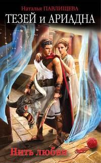 Купить книгу Тезей и Ариадна. Нить любви, автора Натальи Павлищевой
