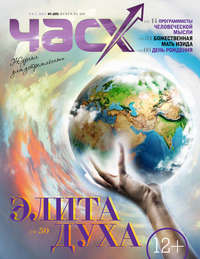 Купить книгу Час X. Журнал для устремленных. №1/2015, автора