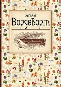Купить книгу Стихотворения, автора Уильяма Вордсворта