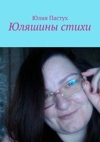 Книга Юляшины стихи