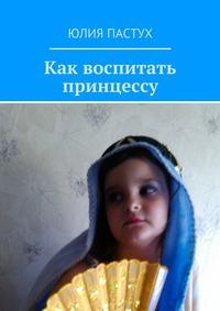 Книга Как воспитать принцессу