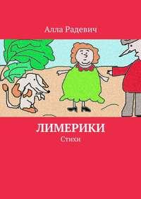 Книга Лимерики. Стихи