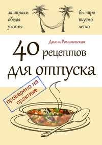 Книга 40 рецептов для отпуска