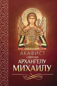 Книга Акафист святому Архангелу Михаилу