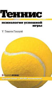Купить книгу Теннис. Психология успешной игры, автора У. Тимоти Гэллуэя