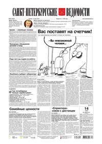 Купить книгу Санкт-Петербургские ведомости 84-2015, автора