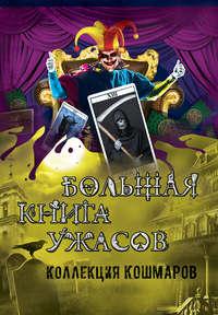 Купить книгу Большая книга ужасов. Коллекция кошмаров, автора Екатерины Неволиной