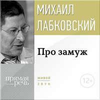 Купить книгу Про замуж, автора Михаила Лабковского